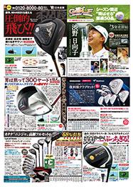 ゴルフ50号