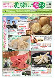 美味しい食彩Vol.6