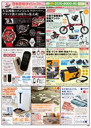 日本直販ダイジェスト203号