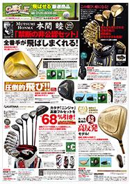 ゴルフ51号