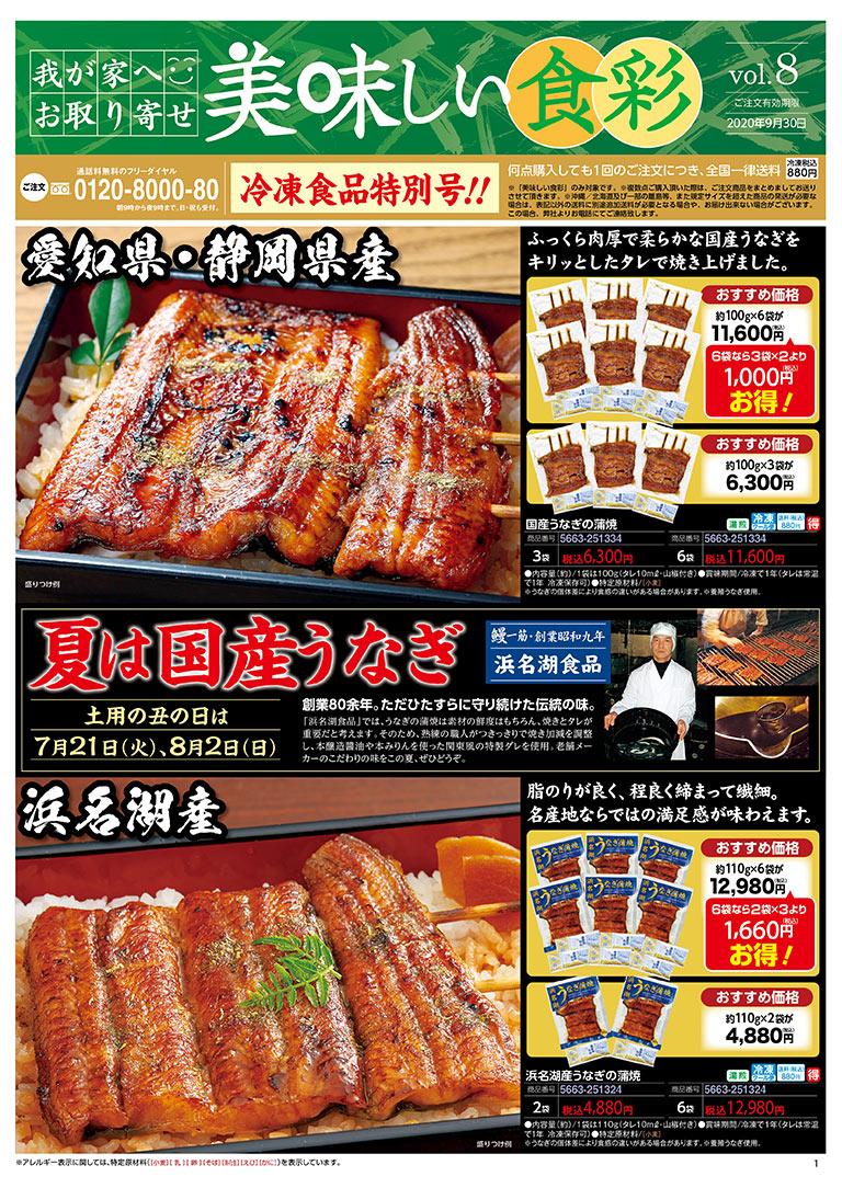 美味しい食彩Vol.8