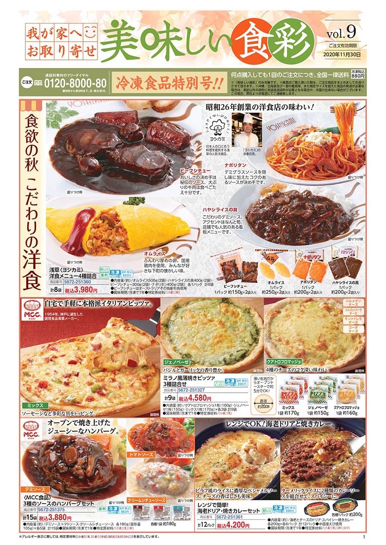 美味しい食彩Vol.9