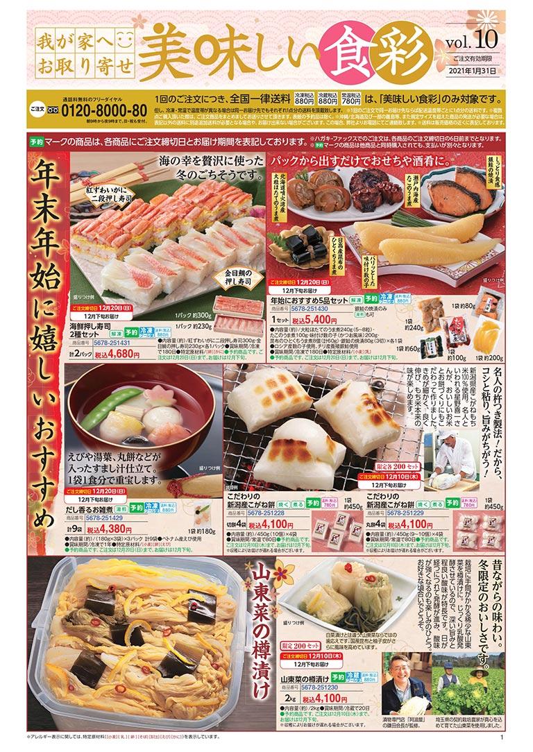 美味しい食彩Vol.10