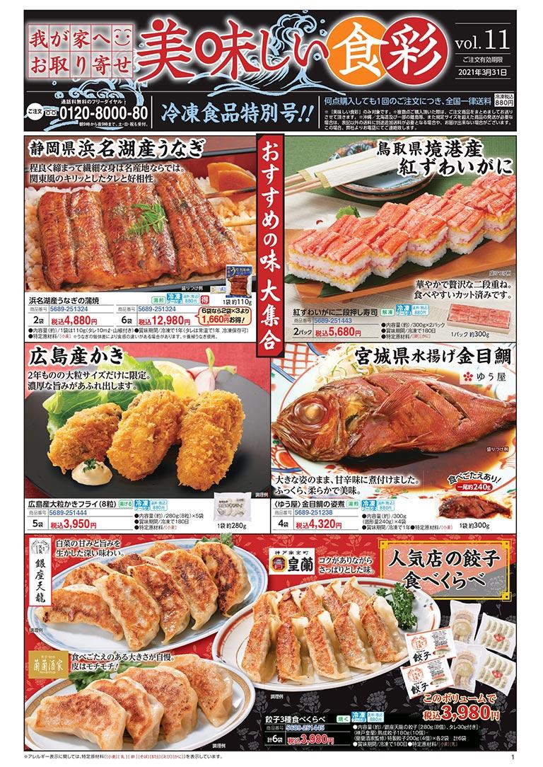 美味しい食彩Vol.11