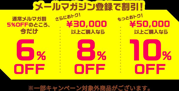 メールマガジン登録で割引★通常メルマガ割 5%OFFのところ、今だけ6%OFF!さらにおトク!¥30,000以上ご購入なら8%OFF!もっとおトク!¥50,000以上ご購入なら10%OFF!!※一部キャンペーン対象外商品がございます。