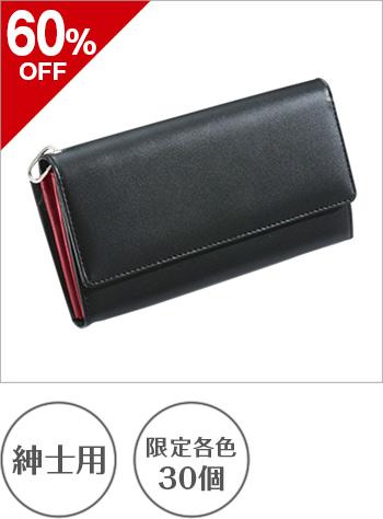 マトゥーリコードバン 長財布