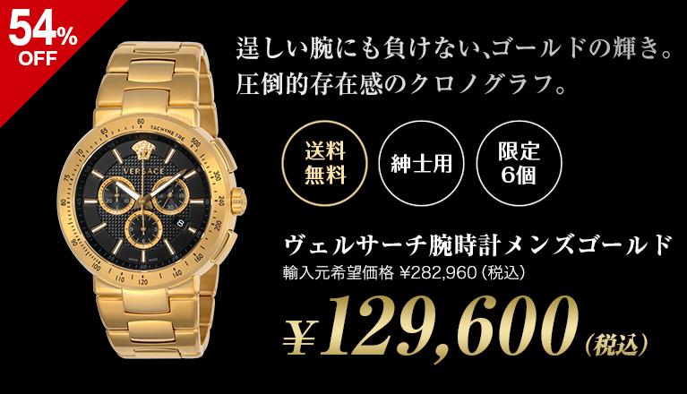 ヴェルサーチ腕時計メンズゴールド