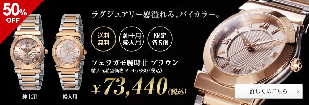 フェラガモ腕時計 ブラウン