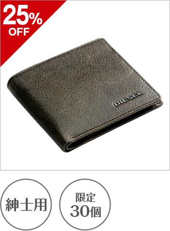 ディーゼル シルバーグレー二つ折り財布