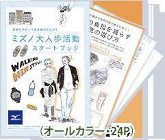 ミズノ 大人歩活動スタートブックの画像(オールカラー・24ページ)
