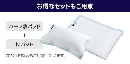 【お得なセットもご用意】ハーフ敷パッド+枕パット 枕パッド単品もご用意しています。