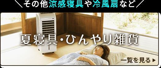 その他涼感寝具や冷風扇など「夏寝具・ひんやり雑貨」を見る