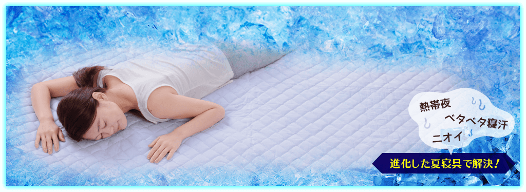 熱帯夜、ベタベタ寝汗、ニオイ… 進化した夏寝具で解決!