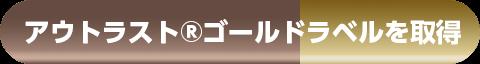 ゴールドラベル認証品ロゴのイメージ