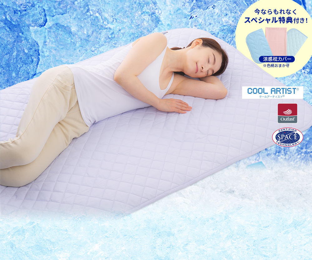「NASAアウトラスト®使用 涼感ひんやり敷パッド」の商品画像 涼しげな表情で寝転ぶ女性の写真