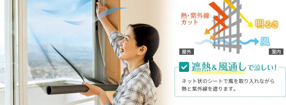 遮熱&風通しで涼しい!風を通しながら約7℃の遮熱効果!網戸に貼れるクールネット。