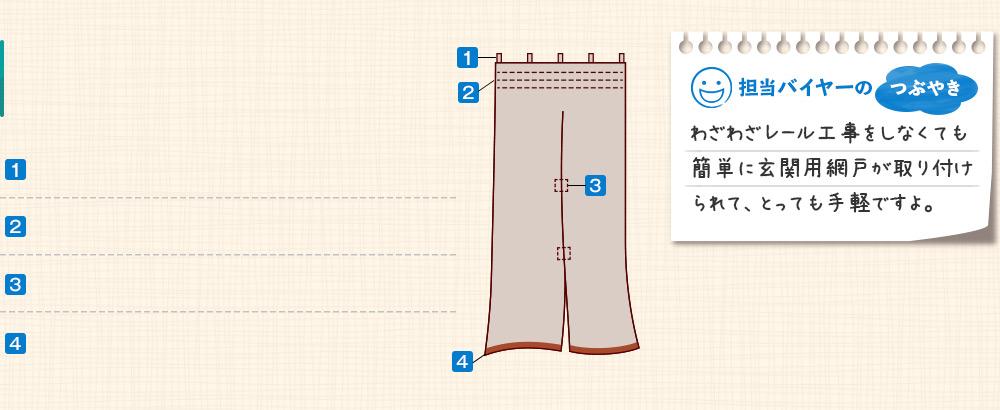 わざわざレール工事をしなくても簡単に玄関用網戸が取り付けられて、とっても手軽ですよ。