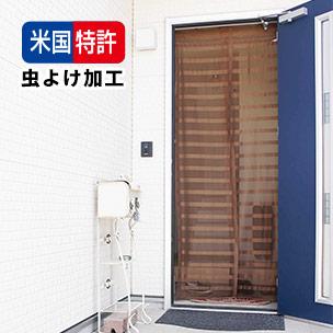 玄関の虫よけ加工メッシュカーテン