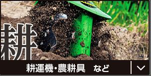 耕運機・農耕具