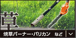 草刈機・除草器具