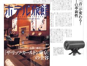 波動スピーカーがホテルで採用された記事が掲載されている雑誌の写真