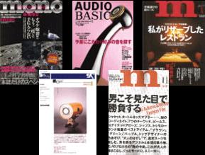 波動スピーカーが紹介されている専門誌などの写真