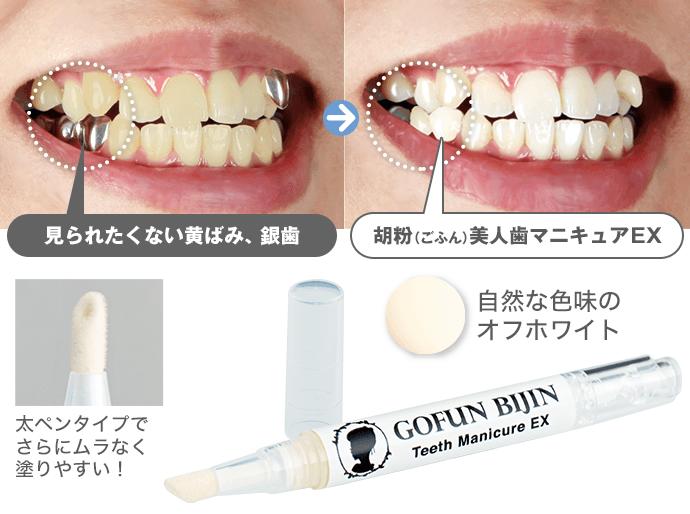 胡粉美人歯マニキュアEX(3本セット)
