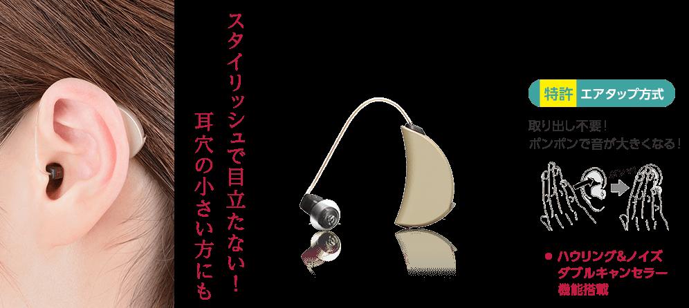 入出力部が耳穴に収まり、ほとんど目立ちません。「特許エアタップ方式」取り出し不要!ポンポンで音が大きくなる!