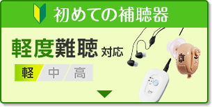 初めての補聴器(軽度難聴まで対応商品)はこちら