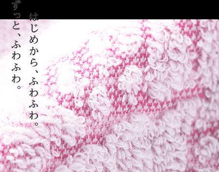 「今治タオル ジャカード織タオルケット3色組」タオル地のアップ写真