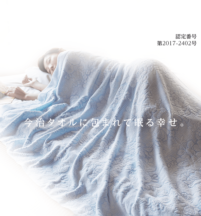 今治タオル ジャカード織タオルケット3色組のメイン画像。女性がタオルケットに包まれて気持ちよさそうに眠っている写真。