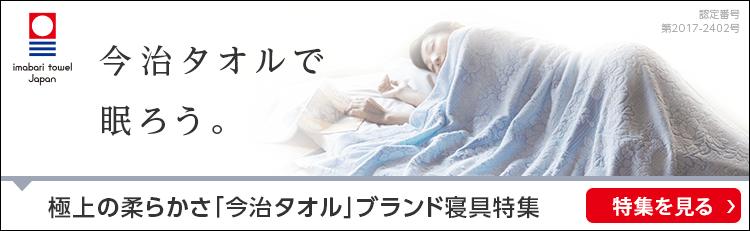 今治タオルブランドの寝具を集めました。「今治タオルで眠ろう」