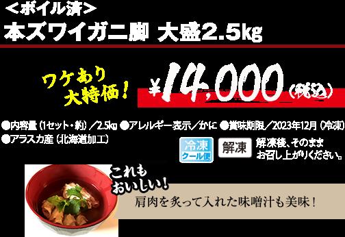 <ボイル済>特選ズワイガニ脚L~2L 大盛3.2kg ワケあり大特価!¥13,824(税込)