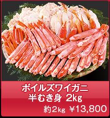 ズワイ甲羅盛り(棒肉2本かにミソ入り)