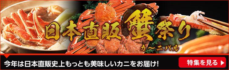 日本直販蟹祭りはこちら