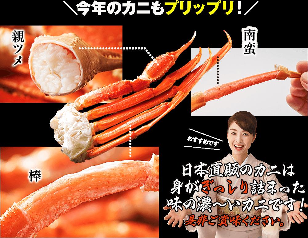 日本直販のカニは 身がぎっしり詰まった 味の濃~いカニです! 是非ご賞味ください。