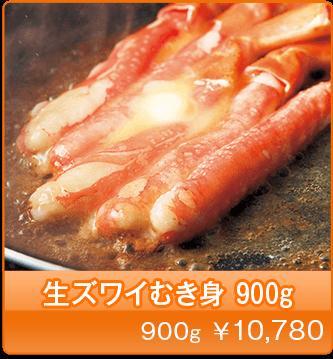 生ズワイむき身 900g