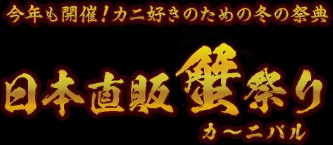 今年も来たぞ!冬の味覚をどど~んとお届け!「日本直販 蟹祭り」