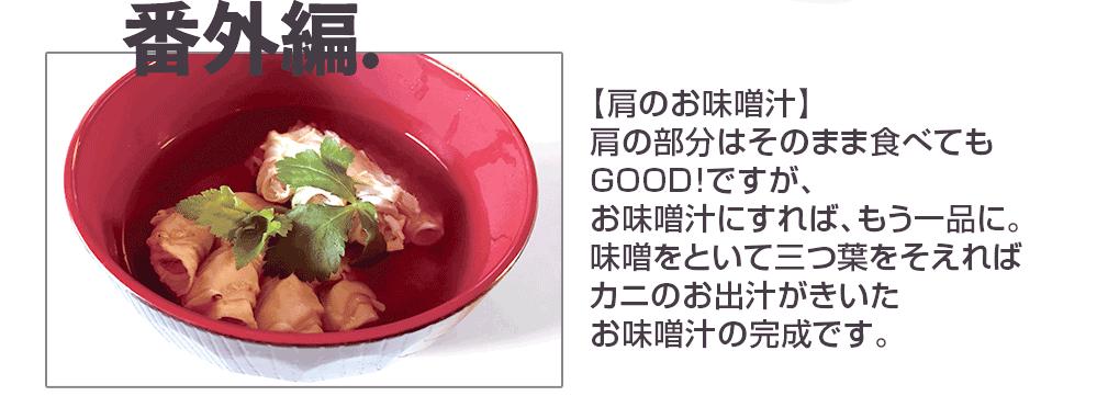 【肩のお味噌汁】肩の部分はそのまま食べてもGOOD!ですが、お味噌汁にすれば、もう一品に。味噌をといて三つ葉をそえればカニのお出汁がきいたお味噌汁の完成です。
