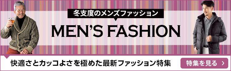 快適さとカッコよさを極めた最新ファッション集「 最新メンズファッション」
