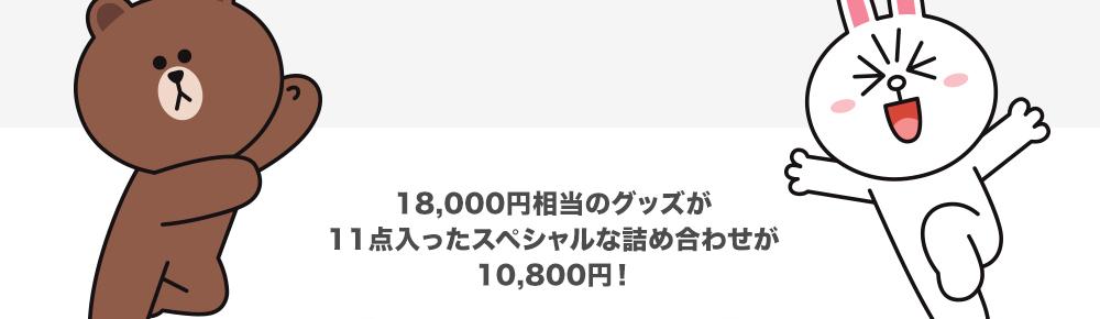 18,000円相当のグッズが11点入ったスペシャルな詰め合わせが10,800円!