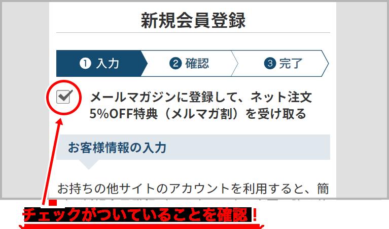 オンラインの会員登録画面より、メールマガジン設定欄で「希望する」にチェックを入れてください。