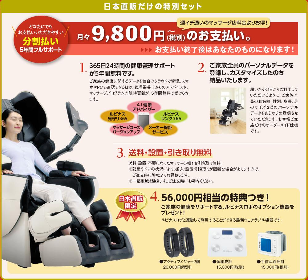 日本直販だけの特別セット