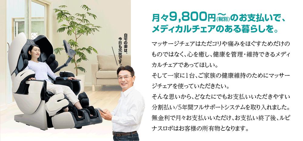月々9,800円(税込)のお支払いで、メディカルチェアのある暮らしを。