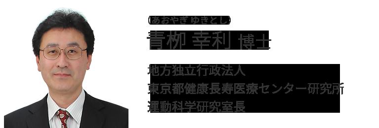 青栁 幸利(あおやぎ ゆきとし) 博士