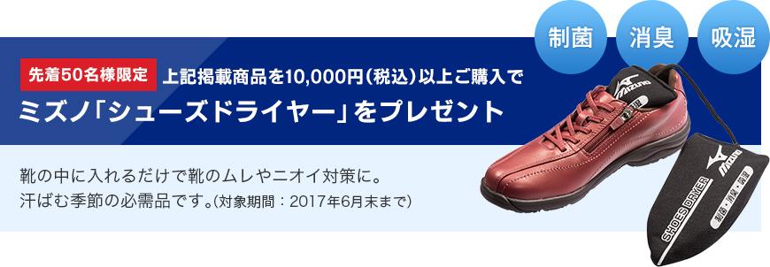 【先着50名様限定】上記掲載商品を10,000円(税込)以上ご購入でミズノ「シューズドライヤー」をプレゼント