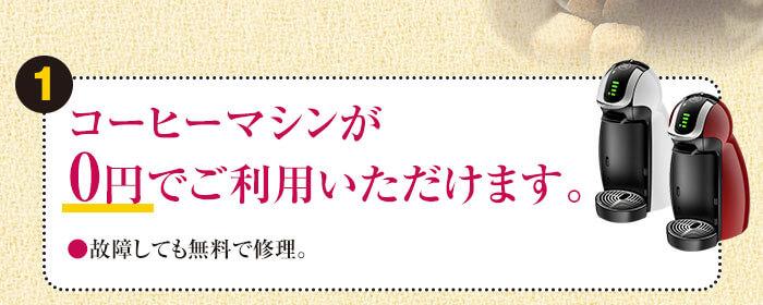 ポイント①コーヒーマシンが0円でご利用いただけます。●故障しても無料で修理。