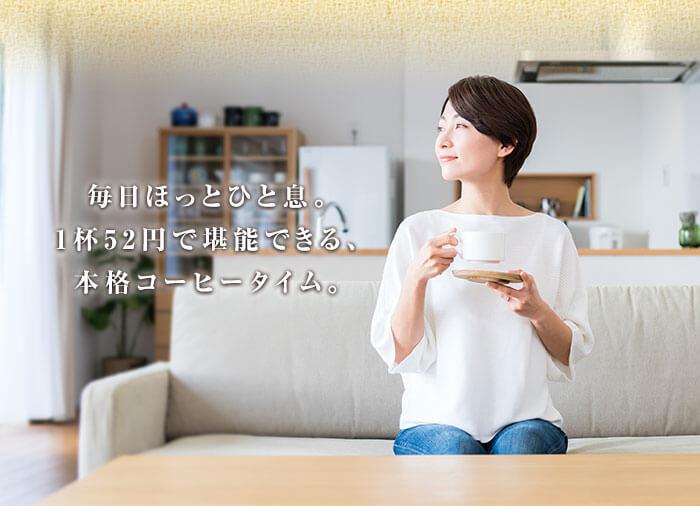 コーヒーを飲んでリラックスしている女性の写真。(毎日ほっとひと息。1杯52円で堪能できる、本格コーヒータイム。)
