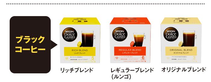 ブラックコーヒー①