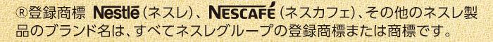 ®登録商標(ネスレ)、(ネスカフェ)、その他のネスレ製品のブランド名は、すべてネスレグループの登録商標または商標です。
